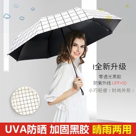 欧宜琳 【晴雨两用 加固黑胶】简约格子遮阳伞 防晒防紫外线晴雨伞