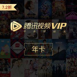 腾讯视频 VIP会员年卡
