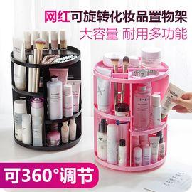 欧宜琳 【360°旋转 档位可调】网红旋转化妆品收纳盒 桌面整理置物架
