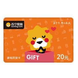苏宁易购 苏宁家电百货20元电子卡