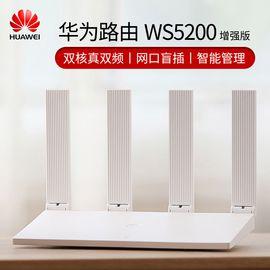 华为 路由器无线家用高速穿墙WiFi穿墙王 全千兆端口双频5G光纤电信大功率移动宽带WS5200增强版